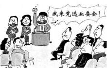 住建部业主大会和业主委员会指导规则-江苏南京房产物业律师网
