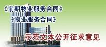 南京市住宅区前期物业服务合同(示范文本)2017-江苏南京房产物业律师网