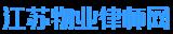 维修电梯意外坠落雇主难逃法律责任依法赔偿-江苏南京房产物业律师网