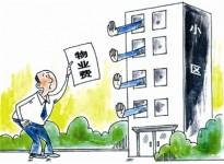 听专业律师说说物业费纠纷那些事儿-江苏南京房产物业律师网