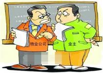 物业企业如何合理利用小额诉讼程序催收物业费?-江苏南京房产物业律师网