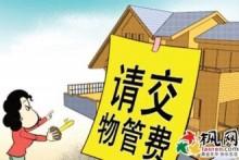 合同期满未续签 这物业费到底该不该交-江苏南京房产物业律师网